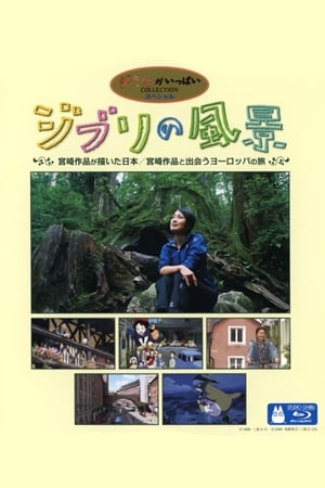 Image The Scenery of Ghibli