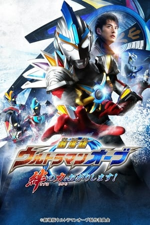Image Ultraman Orb The Movie: I'm Borrowing the Power of Your Bonds!