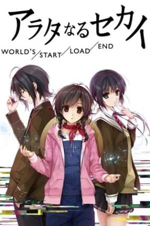 Image The World of Arata: World's/Start/Load/End