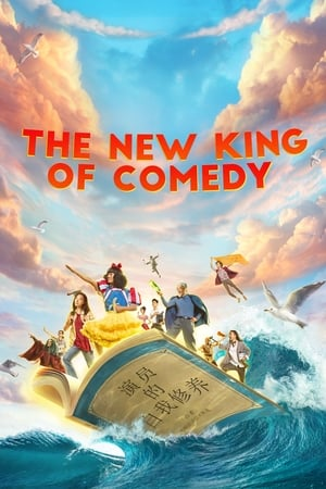 Image The New King of Comedy