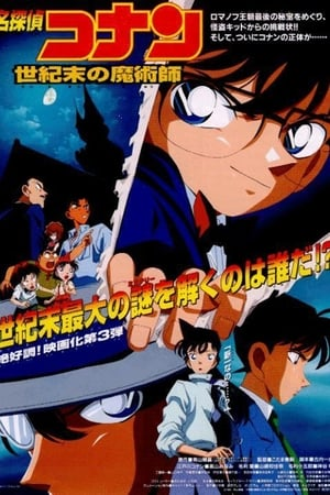 Image Detective Conan: The Last Wizard of the Century
