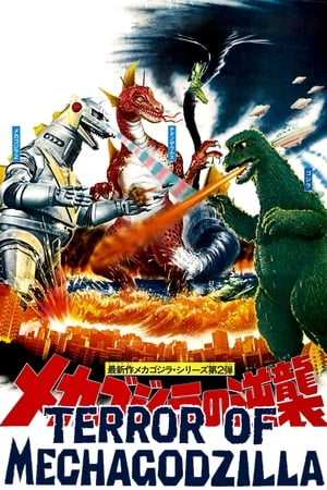 Image Terror of Mechagodzilla