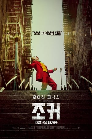 Poster 조커 2019
