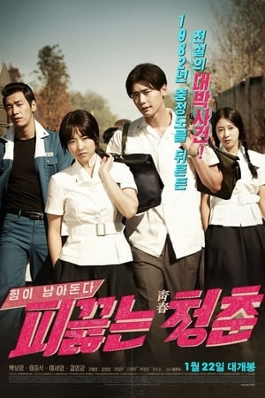 Image Hot Young Bloods