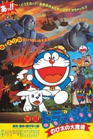 Image Doraemon: Nobita and the Haunts of Evil