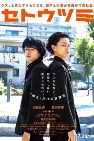Image Seto and Utsumi