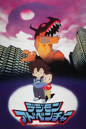 Poster Digimon Adventure 1999