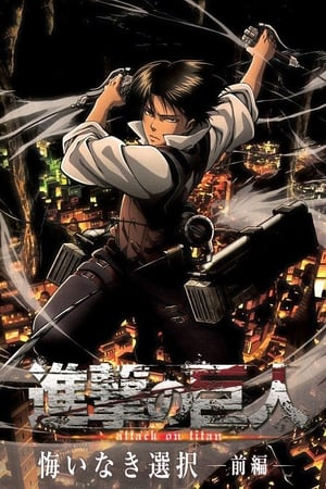 Poster Attack on Titan: No Regrets 2014
