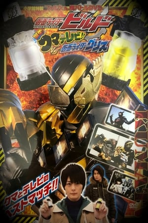 Image Kamen Rider Build: Birth! KumaTelevi!! VS Kamen Rider Grease!