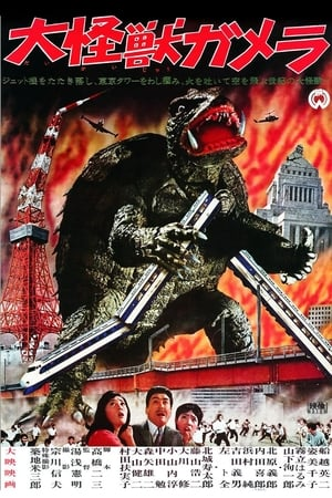 Image Gamera 1 -  le monstre géant