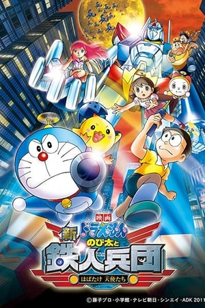 Image Doraemon: Nobita and the New Steel Troops: ~Winged Angels~