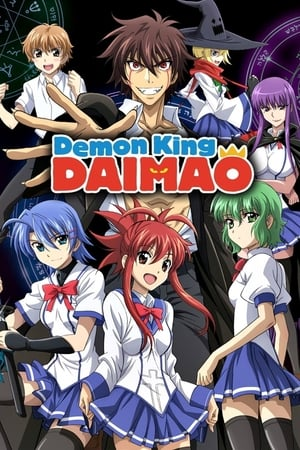 Poster Demon King Daimao 2010