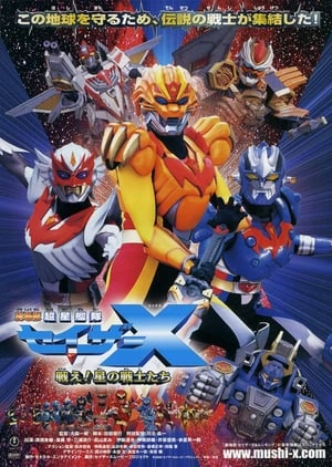 Image Super Star Fleet Sazer-X the Movie: Fight! Star Warriors