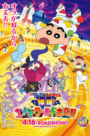 Image Crayon Shin-chan: Fast Asleep! Dreaming World Big Assault!
