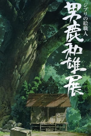 Image A Ghibli Artisan - Kazuo Oga Exhibition - The One Who Drew Totoro's Forest