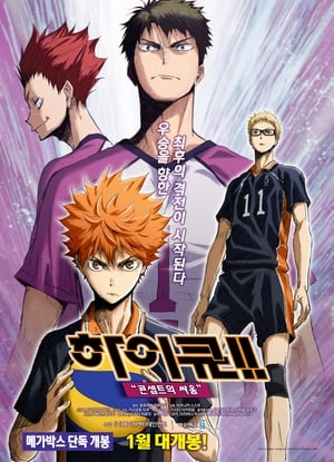 Image Haikyuu!! Movie 4: Battle of Concepts