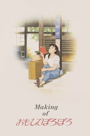 Image The Making of Only Yesterday