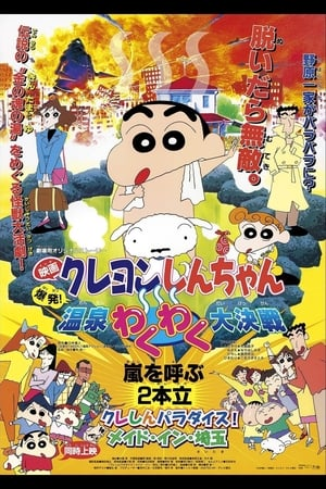 Image Crayon Shin-chan: Explosion! The Hot Spring's Feel Good Final Battle