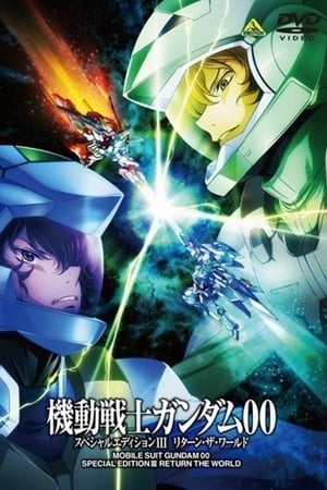 Image Mobile Suit Gundam 00 Special Edition III: Return The World