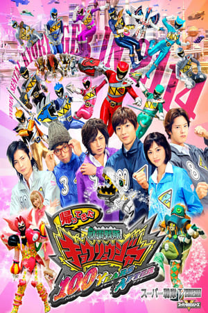 Image Zyuden Sentai Kyoryuger: 100 YEARS AFTER