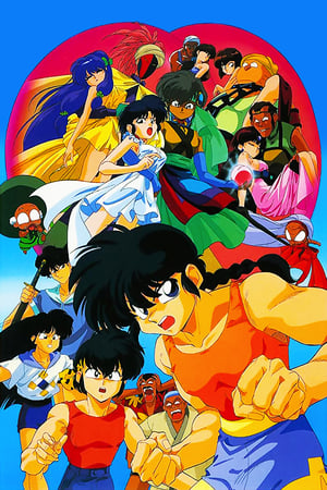Image Ranma ½: The Movie 2 — The Battle of Togenkyo: Rescue the Brides!