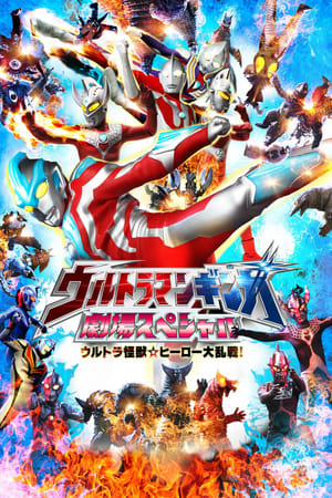 Image Ultraman Ginga Theater Special: Ultra Monster ☆ Hero Battle Royal!