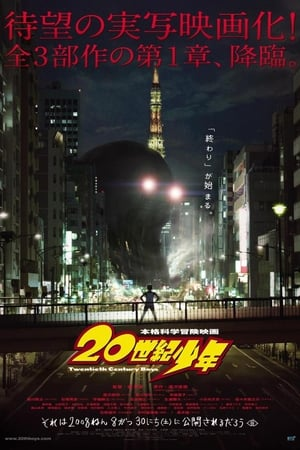 Ver Online 20世紀少年 第1章 終わりの始まり
