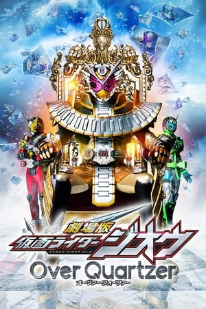 Image Kamen Rider Zi-O the Movie: Over Quartzer