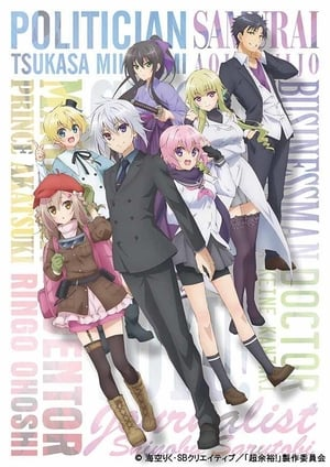 Serie Choujin Koukousei-tachi wa Isekai demo Yoyuu de Ikinuku you desu! en streaming