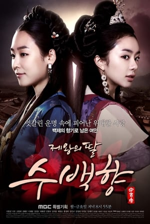 Image Su Baek-hyang, The King's Daughter