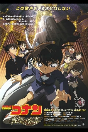 Image Detective Conan: Full Score of Fear
