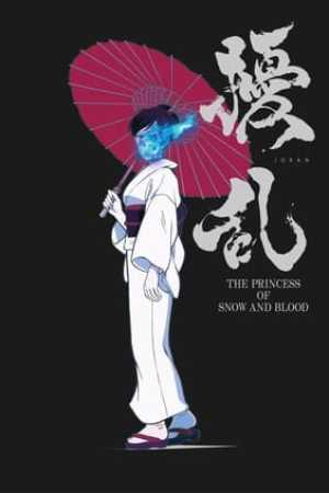 Image 扰乱 THE PRINCESS OF SNOW AND BLOOD