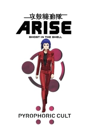 Image Ghost in the Shell Arise: Border 5 - Pyrophoric Cult