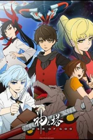 Image 神之塔 -Tower of God-