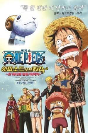 Image One Piece Episode of Merry: The Tale of One More Friend