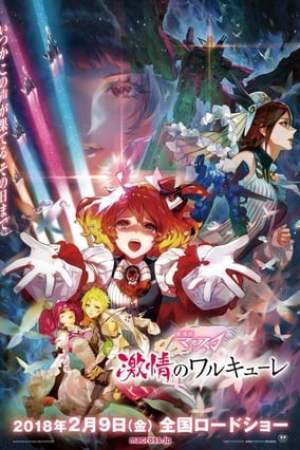 Poster Macross Delta the Movie: Passionate Walküre 2018