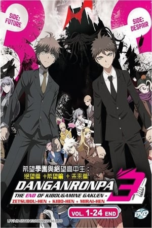 Image Danganronpa 3: The End of Hope's Peak High School