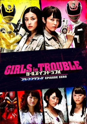 Image Girls in Trouble: Space Squad Episode Zero