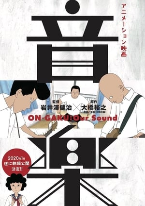On-Gaku: Our Sound