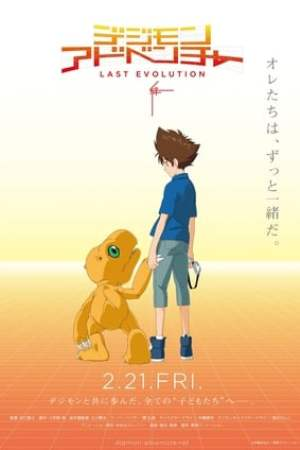 Image Digimon Adventure: Last Evolution Kizuna