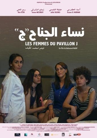 Les femmes du pavillon J Uptobox