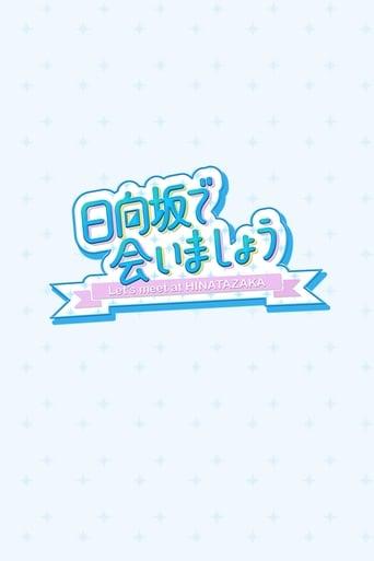Let's Meet at Hinatazaka