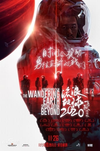 The Wandering Earth - Special Edition: Beyond 2020