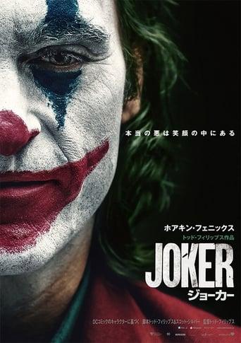 Watch ジョーカー Full Movie Online Free HD 4K