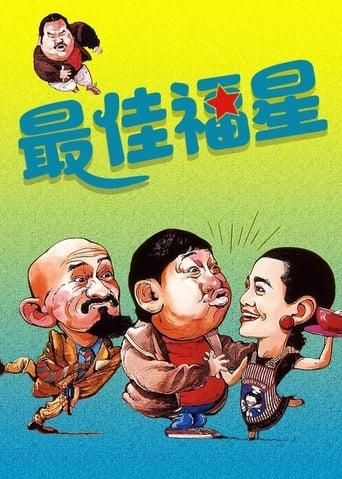 Le Flic de Hong Kong 3