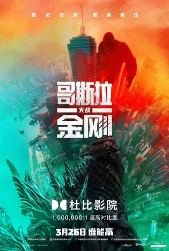 Watch 哥斯拉大战金刚 Full Movie Online Free HD 4K