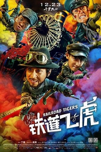 Залізничні тигри