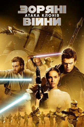 Зоряні війни: Епізод 2 - Атака клонів