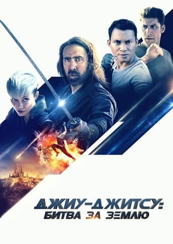 Watch Джиу-джитсу Full Movie Online Free HD 4K