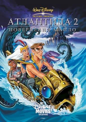 Атлантида 2: Повернення Майло